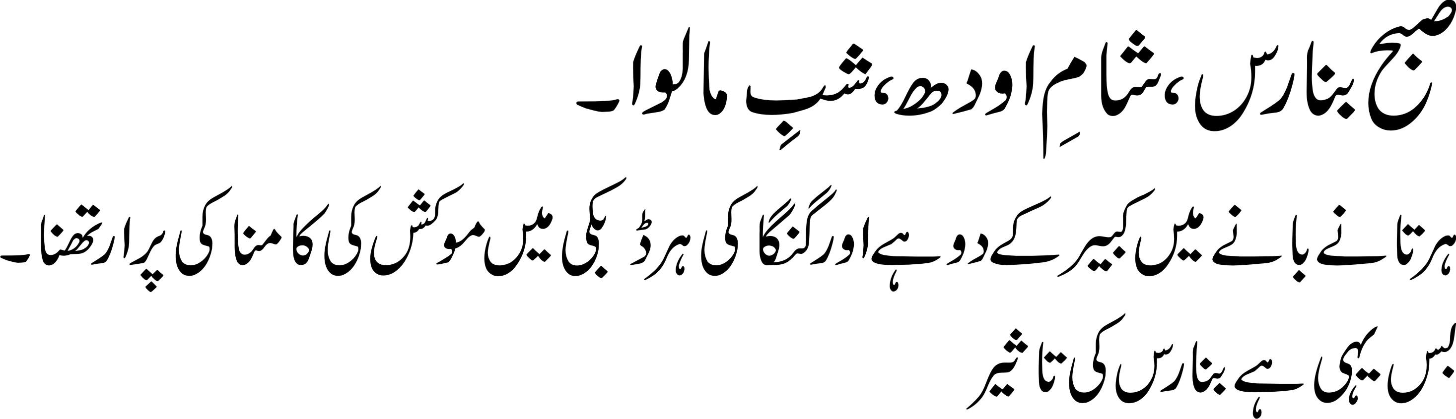Subh-e- banaras